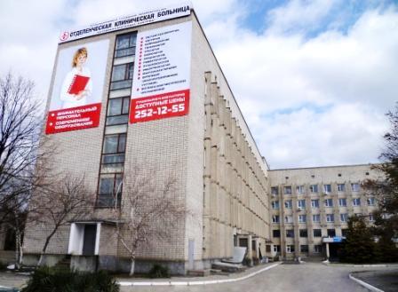 Оренбургская областная клиническая больница 2 официальный