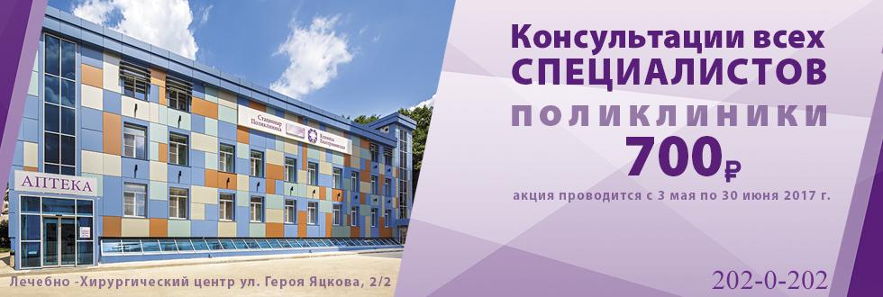 Консультация всех специалистов 700 руб в Екатериненской!