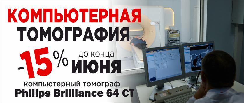 - 15 % на компьютерную томографию весь июнь!