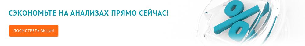 "Акция ""Орбита здоровья"" в Инвитро!"