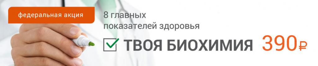 8 главных показателей здоровья за 390 рублей!