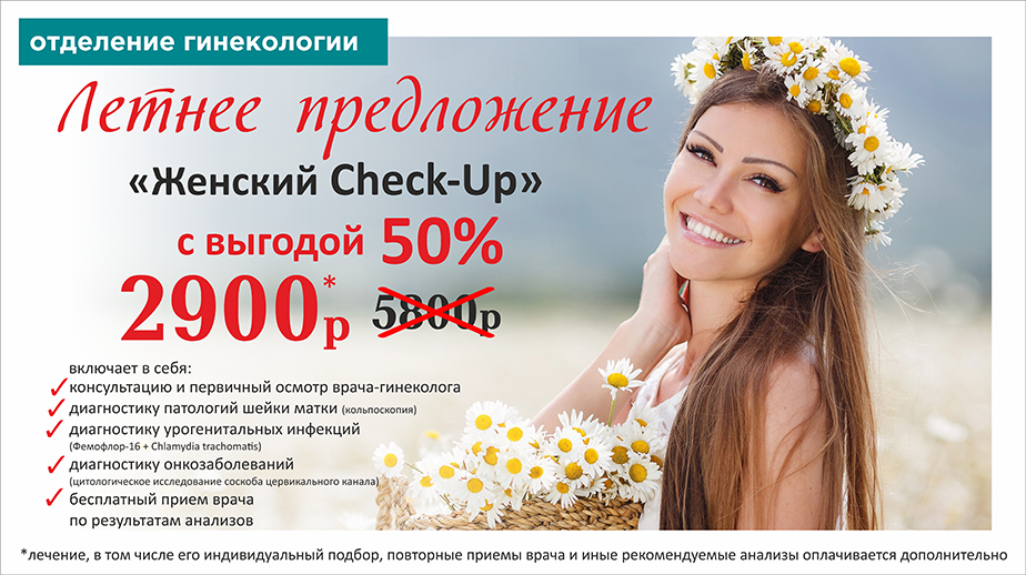 Летнее предложение «Женский Check-Up» с выгодой 50%!