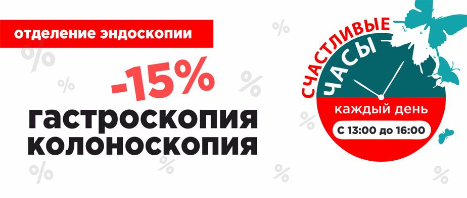 Часы здоровья в УРО-ПРО!