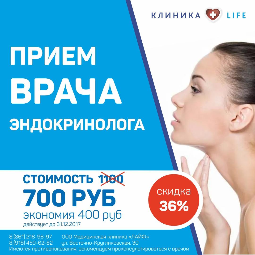 Акция в клинике LIFE на прием врача эндокринолога!