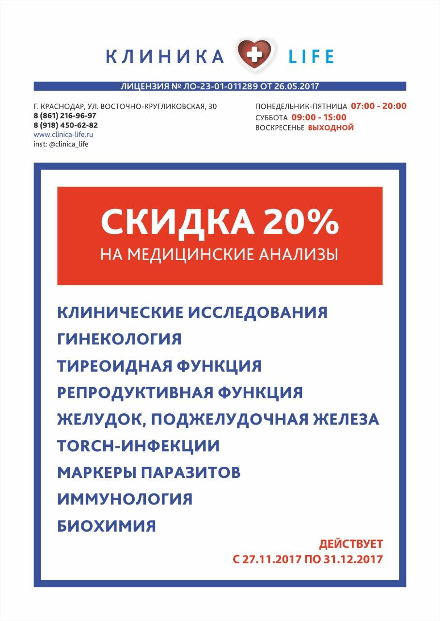 Скидка 20% на мед. анализы в клинике LIFE!