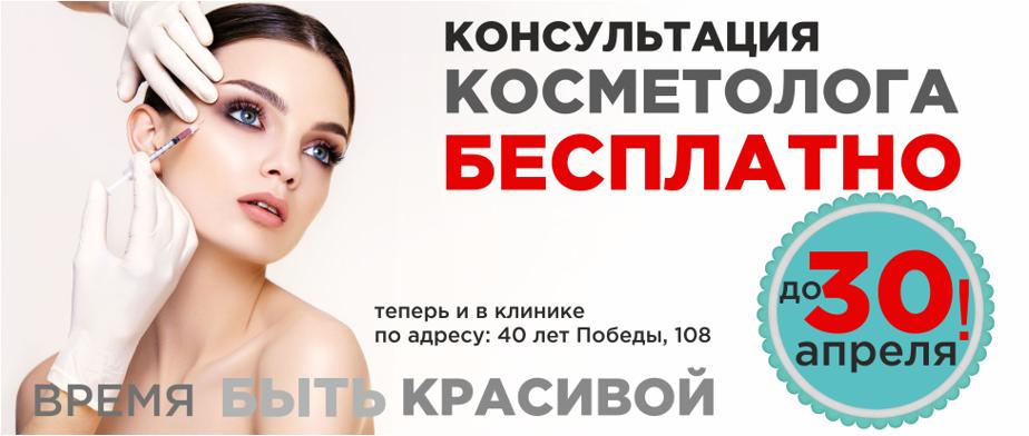 Бесплатная консультация косметолога в УРО-ПРО до 30 апреля!