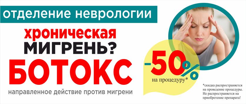 Лечение хронических мигреней со скидкой 50% в УРО-ПРО!