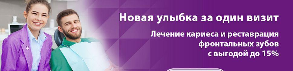 Новая улыбка за один визит в клинике Екатериненская!