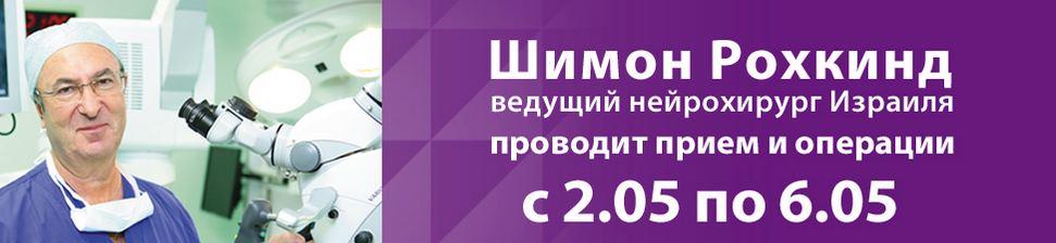 Прием и операции врача Шимон Рохкинд в Екатериненской