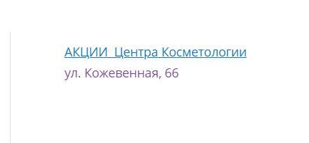 Акции центра косметологии в Екатеринеской в декабре!