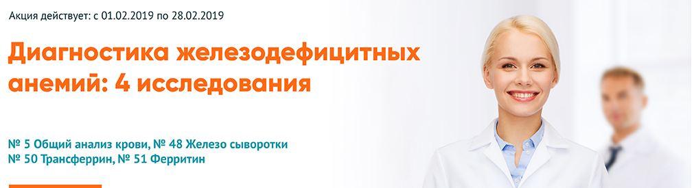 Диагностика железодефицитных анемий: 4 исследования за 849 рублей в Инвитро!