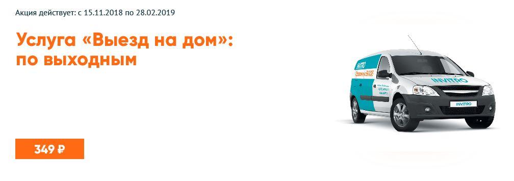 Услуга Выезд на дом в выходные дни за 349 рублей в Инвитро!