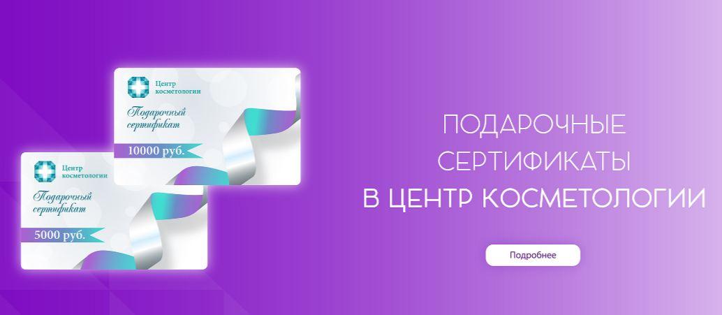 Подарочные сертификаты на услуги Центра Косметологии в Екатериненской!