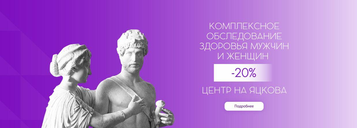 """Акция """"мужское и женское здоровье"""". Скидки 20% в Екатериненской!"""