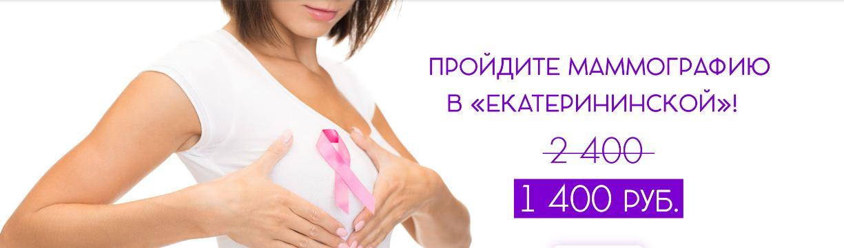 Пройдите маммографию в клинике «Екатерининская»!