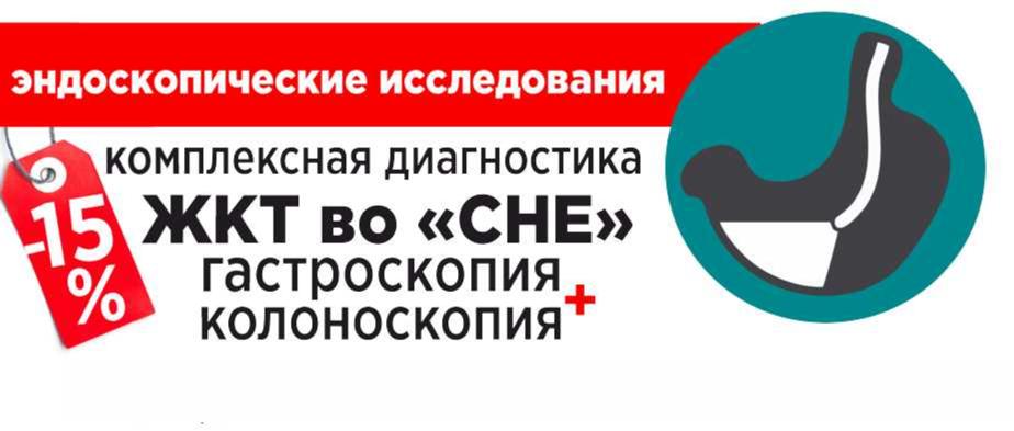 Комплексная диагностика ЖКТ в УРО-ПРО!