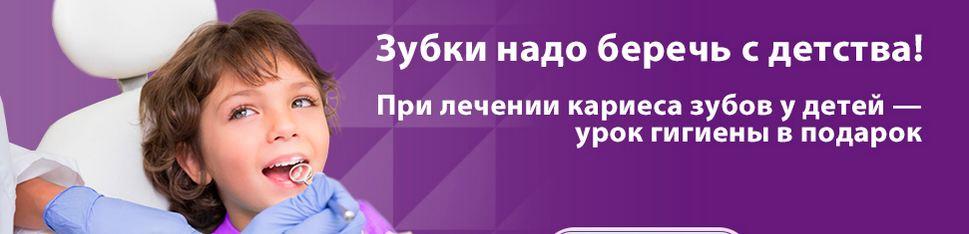 Акции в стоматологии клиники Екатериненская!