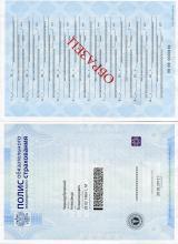 Образец полиса обязательного медицинского страхования (ОМС)