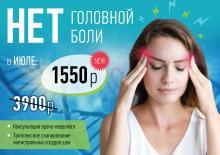 """Акция """"НЕТ-головной боли"""" в Здрава!"""