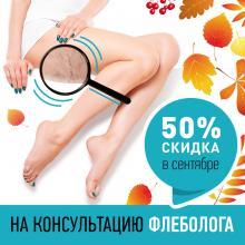 """Скидка 50% консультацию врача-сосудистого хирурга в """"Здрава""""!"""