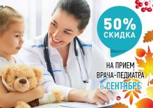 """Скидка 50% на прием врача-педиатра в клинике """"Здрава""""!"""