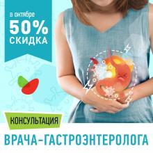 Акция в клинике Здрава! 50% скидки на врача-гастроэнтеролога!