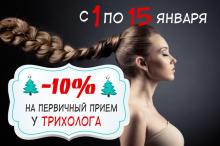 - 10% на прием у трихолога