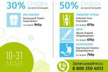 30% и 50% на консультации в ЗДРАВА!