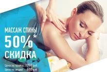 Скидка на массаж спины 50% в ЗДРАВА!
