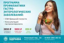 Скидка на программу профилактики гастроэнтерологических заболеваний в ЗДРАВА